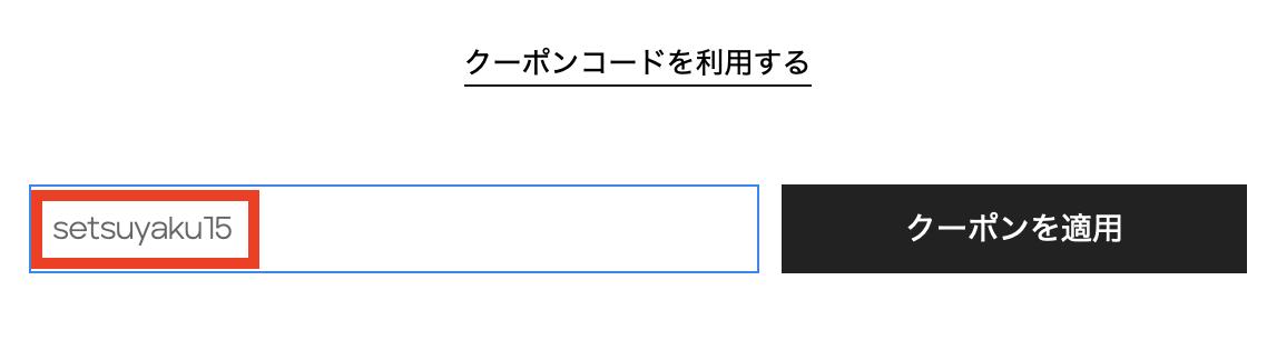 f:id:setsuyakufufu:20210429171016p:plain