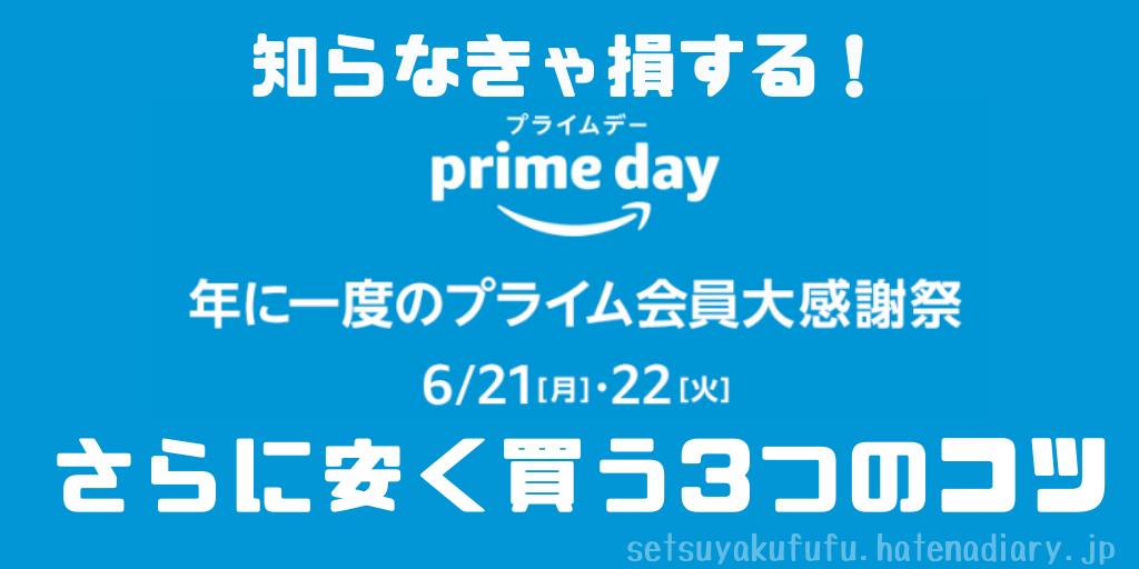 f:id:setsuyakufufu:20210602212054p:plain