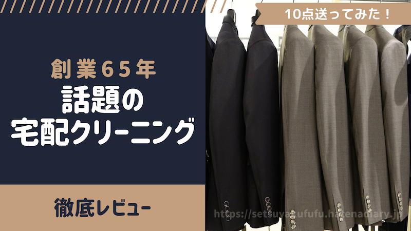 f:id:setsuyakufufu:20210611094616p:plain