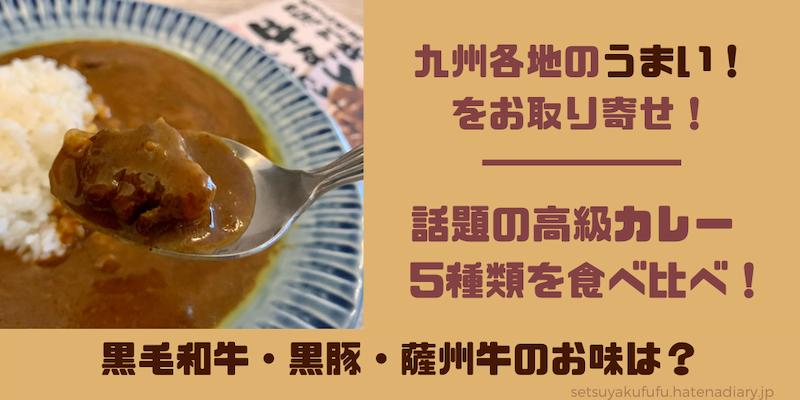 f:id:setsuyakufufu:20210616164905p:plain
