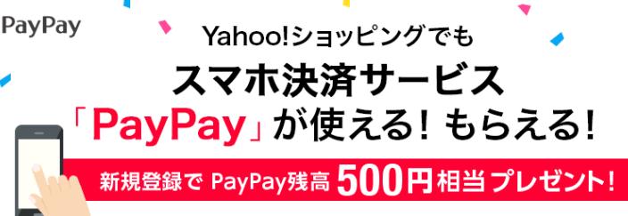 PayPayとYahooショッピングの連携例