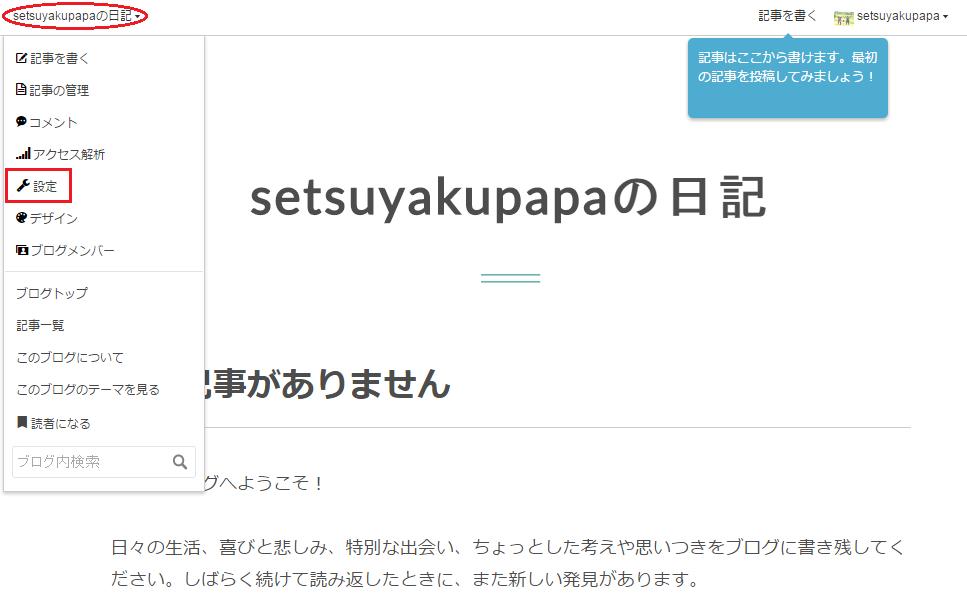 f:id:setsuyakupapa:20160722054311p:plain