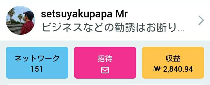 f:id:setsuyakupapa:20160809061426j:plain