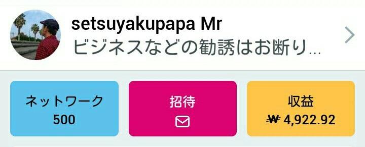 f:id:setsuyakupapa:20160822151741j:plain