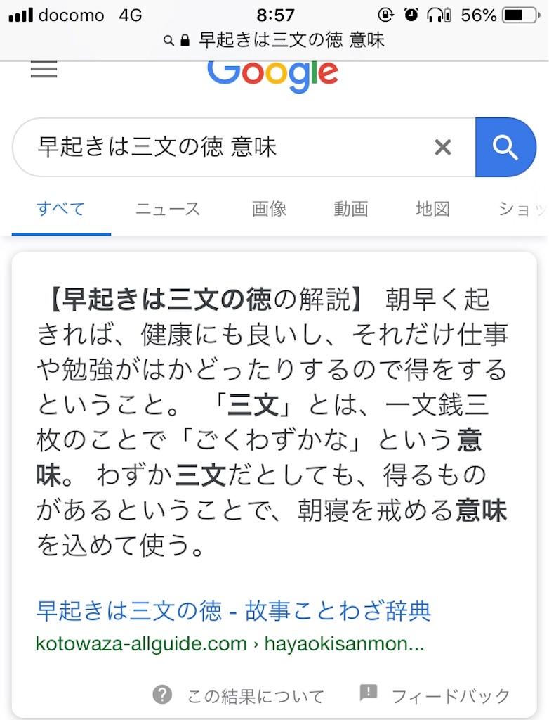 f:id:setsuyakutan:20190215085748j:image