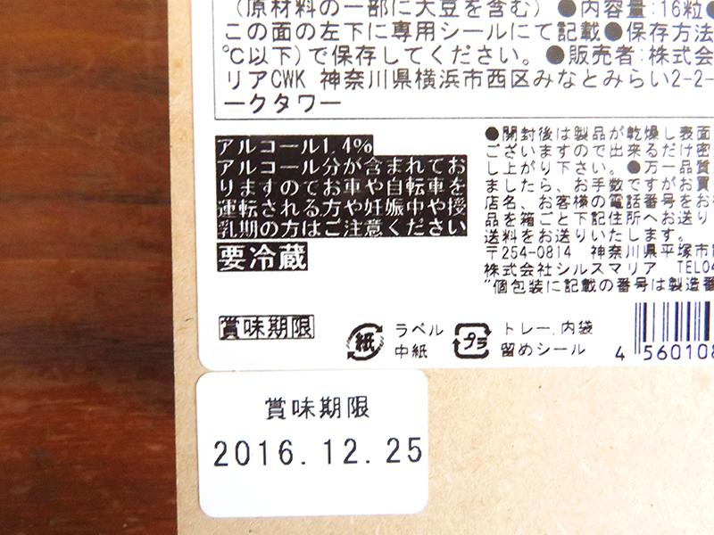 f:id:settidayo:20170122191646j:plain