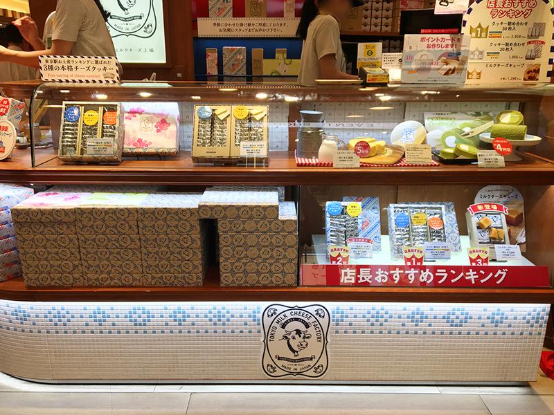 東京ミルクチーズ工場への行き方