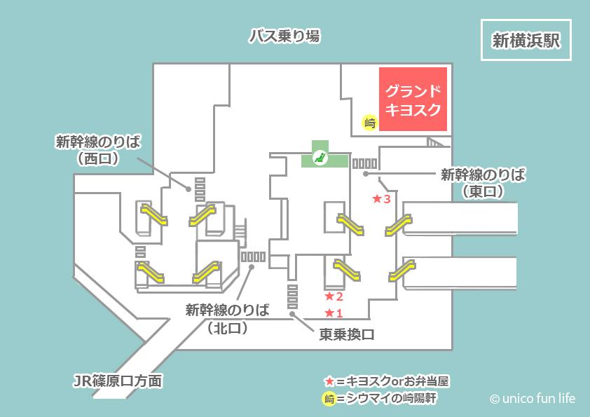 新横浜駅構内図 グランドキヨスクの場所