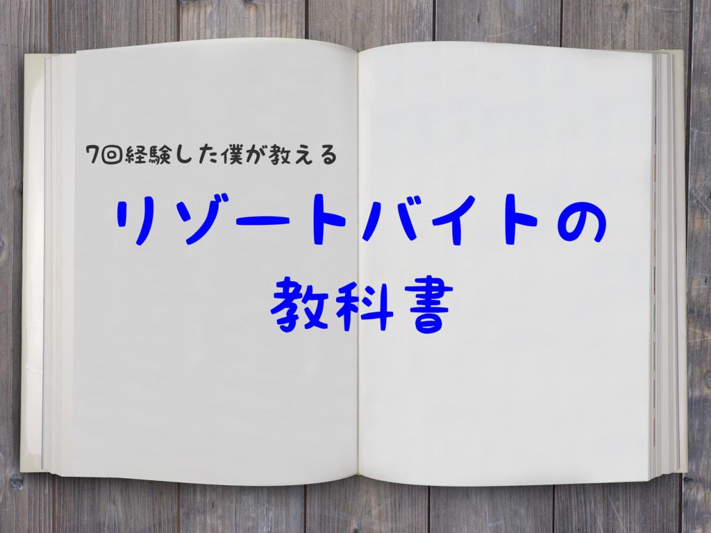 f:id:setun61:20160701135221j:plain
