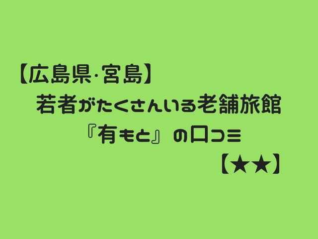 f:id:setun61:20180611232802p:plain