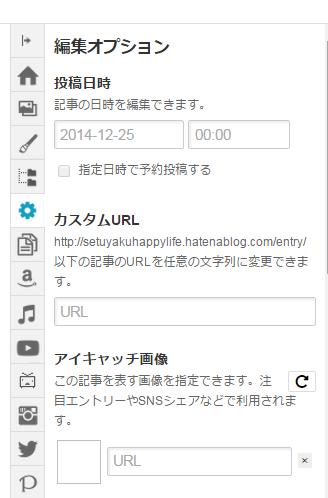 f:id:setuyakuhappylife:20141225151650p:plain