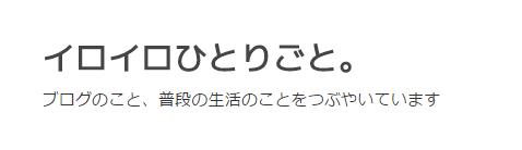 f:id:setuyakuhappylife:20150304005117p:plain
