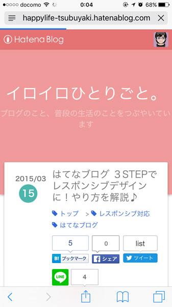 f:id:setuyakuhappylife:20160201220841j:plain
