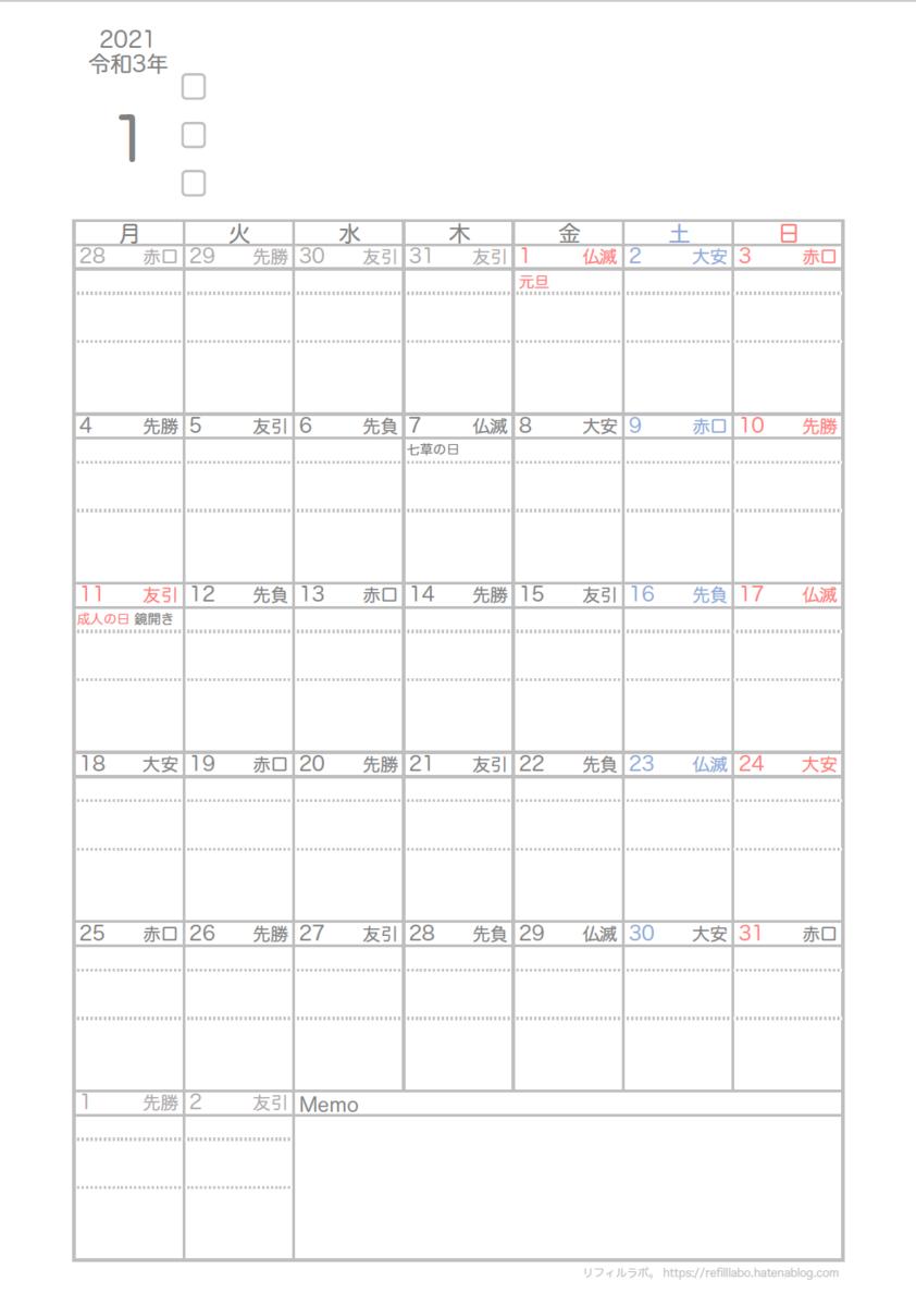 カレンダー 2021 無料 年