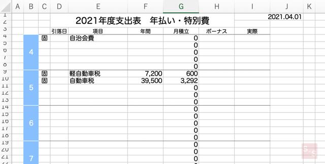 f:id:setuyakuhappylife:20210407135545j:plain