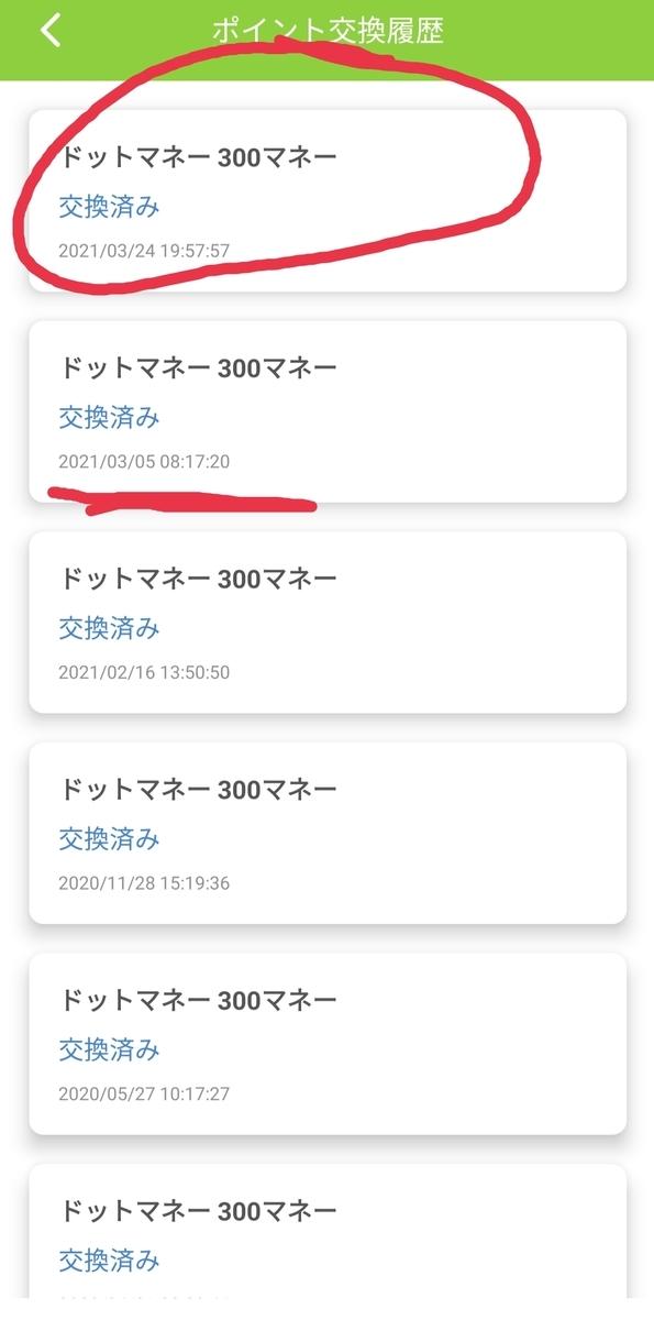 f:id:setuyakuseikatu1222:20210324203830j:plain