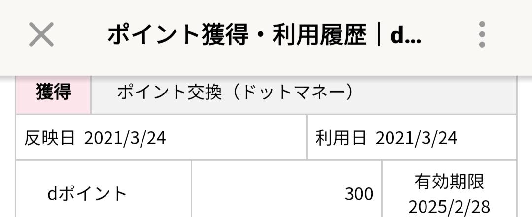 f:id:setuyakuseikatu1222:20210329135827j:plain