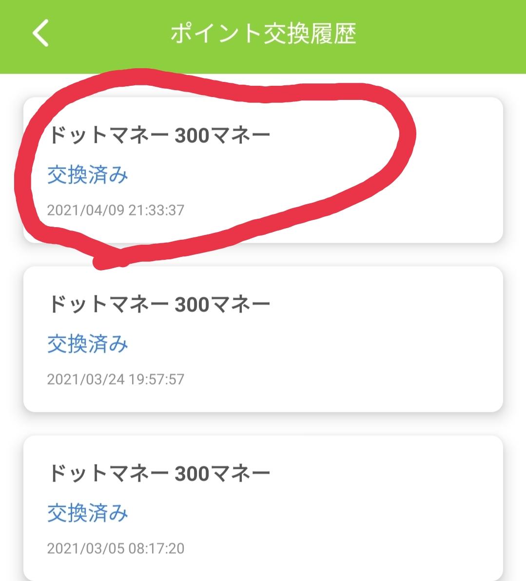f:id:setuyakuseikatu1222:20210410140917j:plain