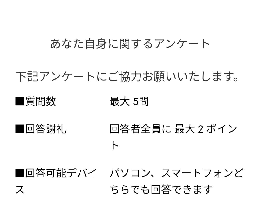 f:id:setuyakuseikatu1222:20210411215626j:plain