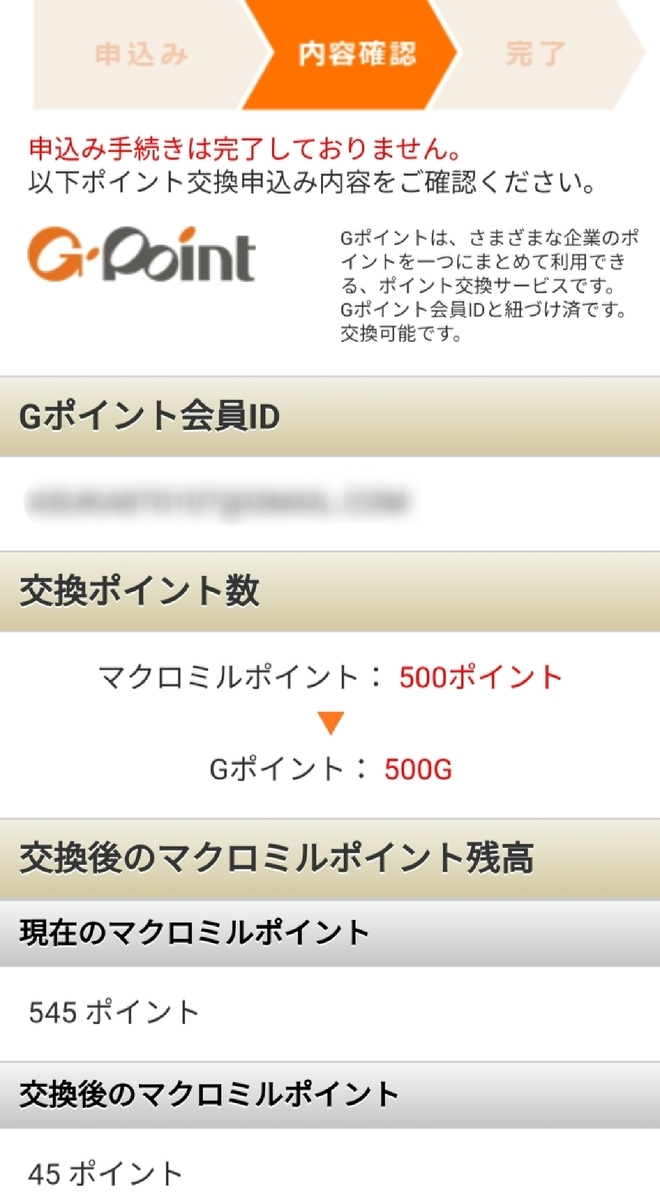 f:id:setuyakuseikatu1222:20210420080451j:plain