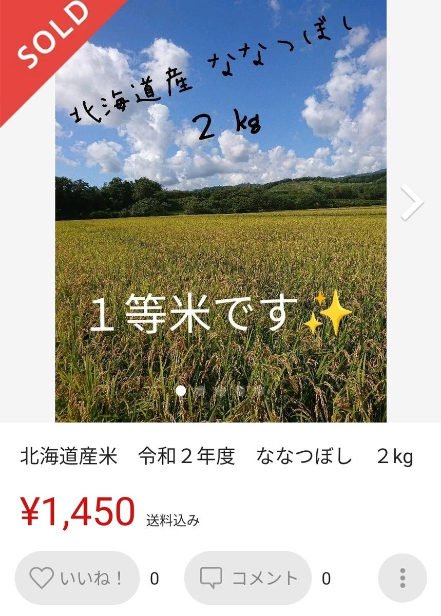 f:id:setuyakuseikatu1222:20210427171737j:plain