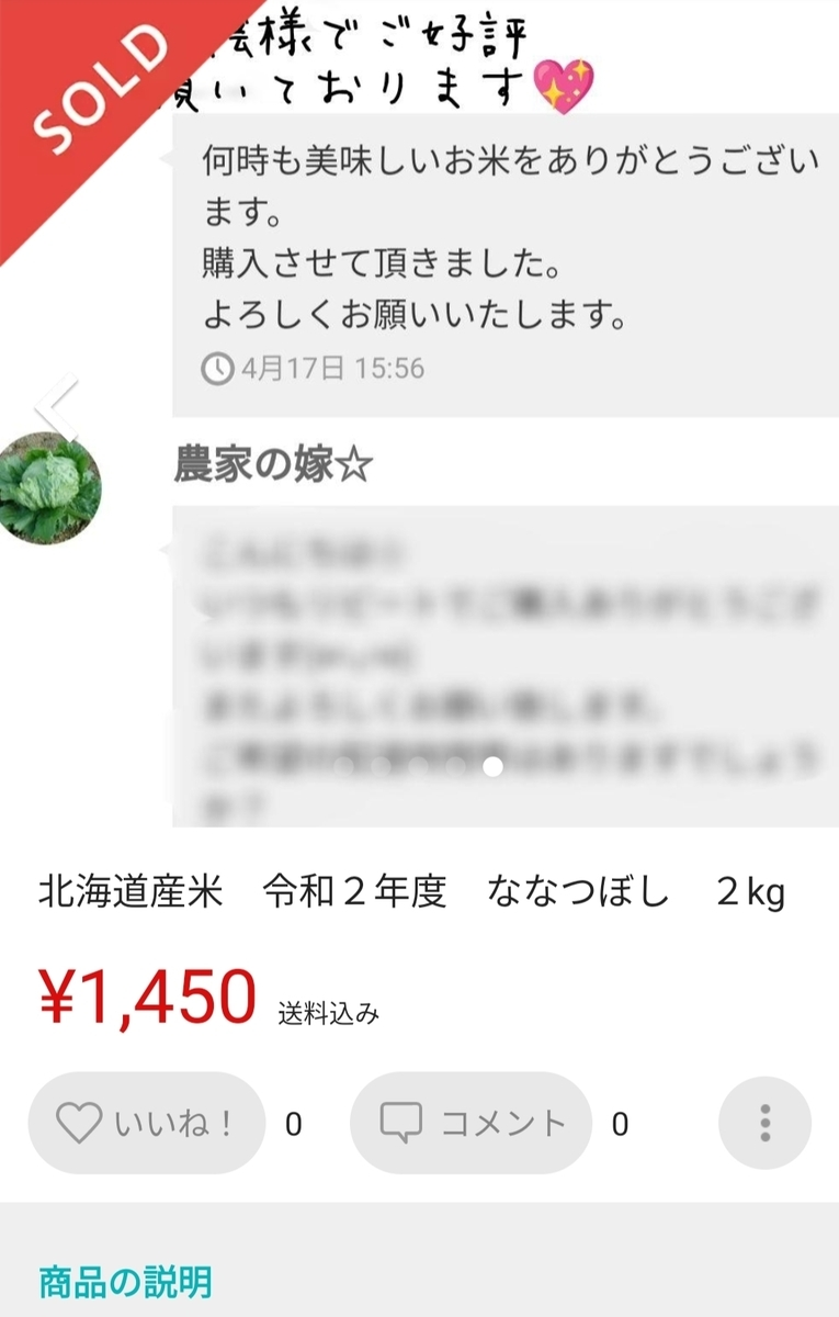f:id:setuyakuseikatu1222:20210427172123j:plain