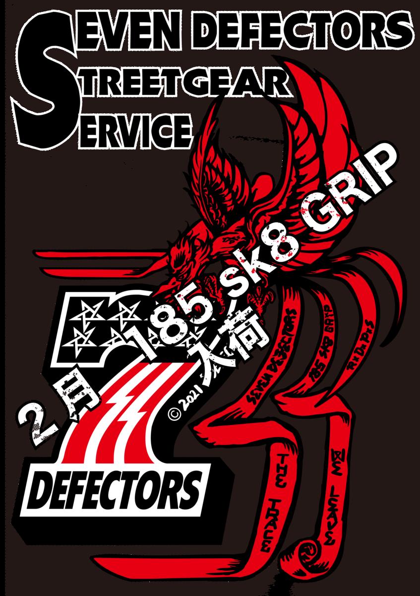 f:id:sevendefectors666:20210126151539p:plain