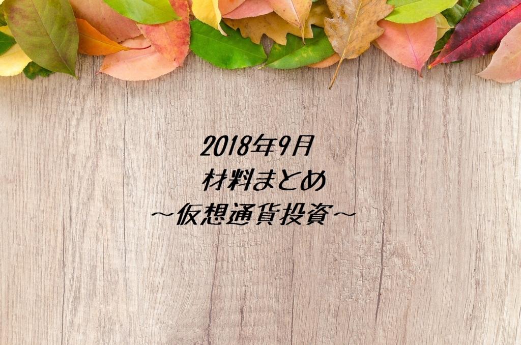 f:id:sevendream:20180728222232j:plain