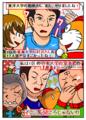 激走!第87回箱根駅伝(修正版)