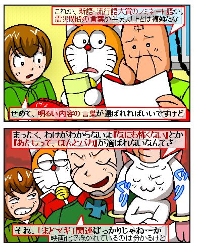 新語・流行語大賞、ノミネート60個