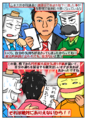 山本太郎参院議員、園遊会で天皇陛下に手紙