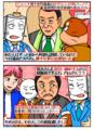与野党、猪木氏の懲罰動議提出
