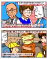 ノーベル医学・生理学賞に北里大特別栄誉教授の大村氏