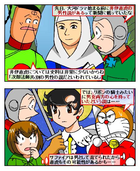 井伊直虎の男性説