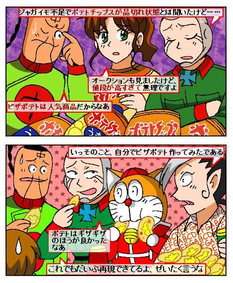 北海道産ジャガイモ不足で、ポテトチップス販売休止相次ぐ
