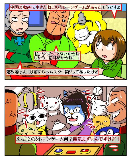 猫のクレーンゲーム