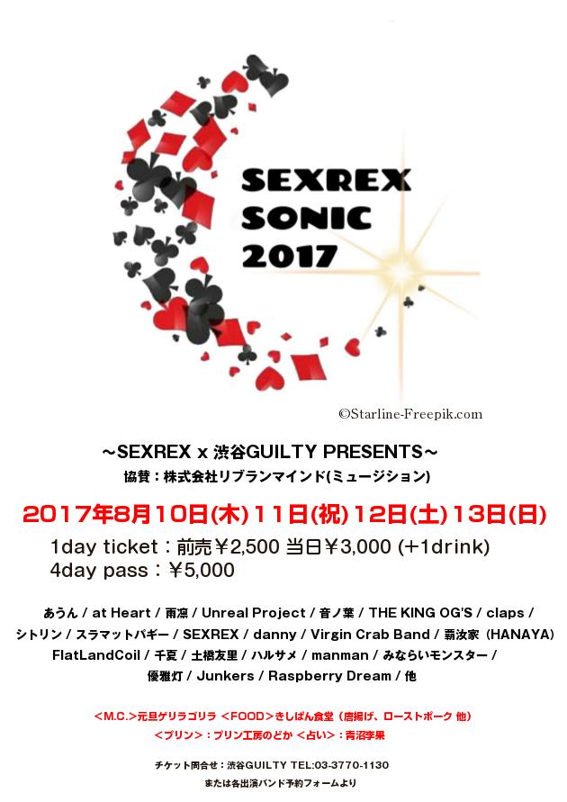 f:id:sexrex:20170707151230p:plain