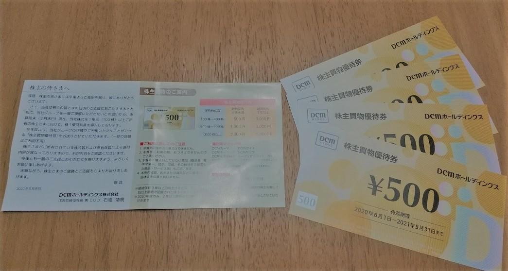 f:id:seyakate910:20200530220017j:plain