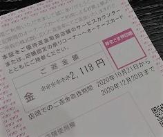 f:id:seyakate910:20201016231850j:plain
