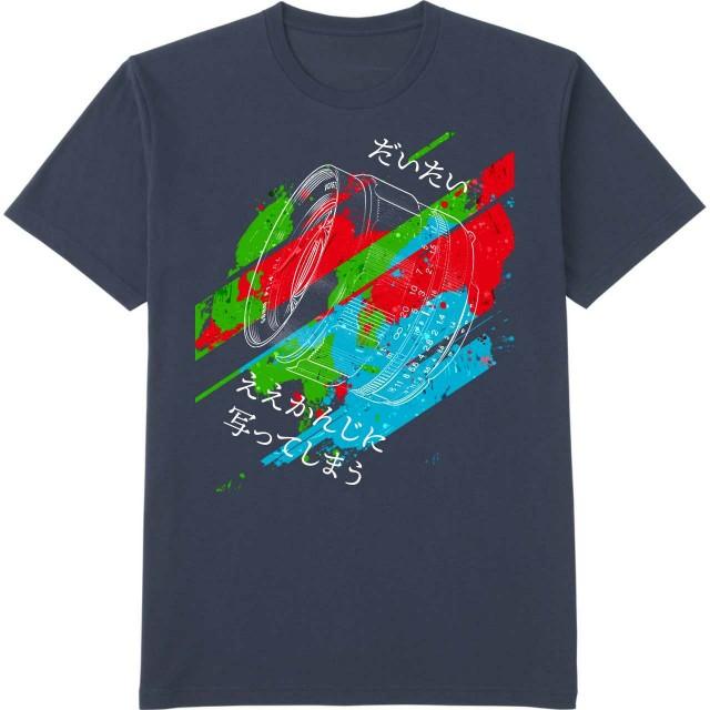 だいたいええ感じに写ってしまうTシャツ