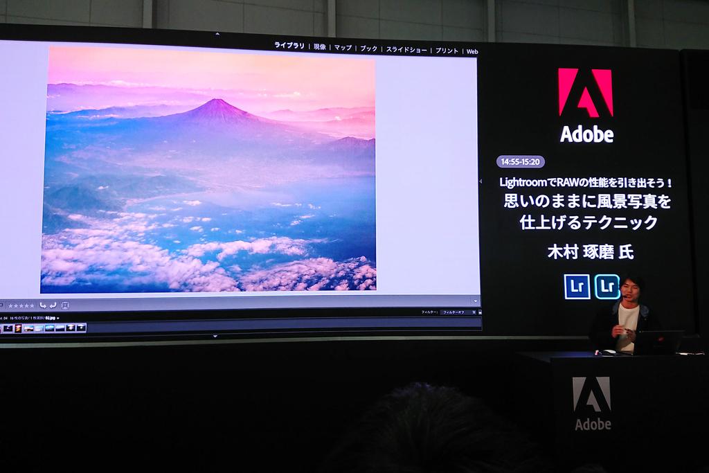 木村 琢磨氏による「思いのままに風景写真を仕上げるテクニック」講演