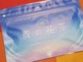 青の花茶 fabius
