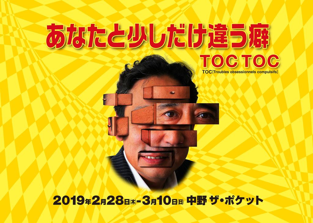 f:id:sfjth-tokyo:20190225184515j:plain