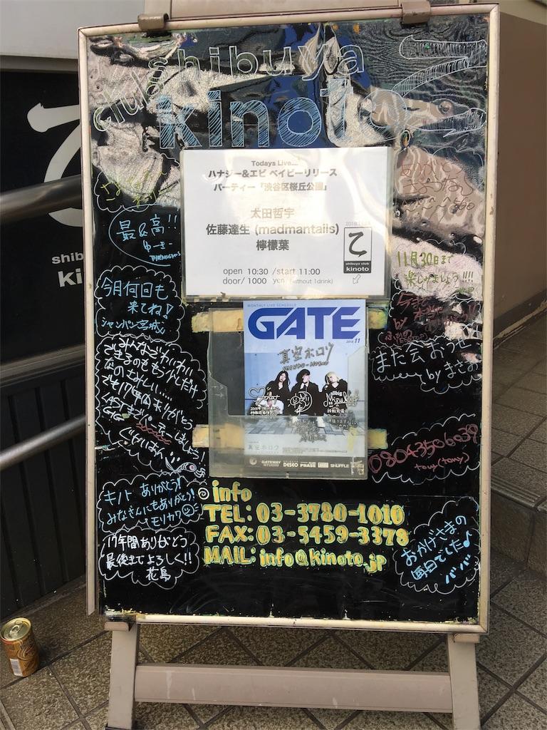 f:id:sg_miyuki:20181124094706j:image