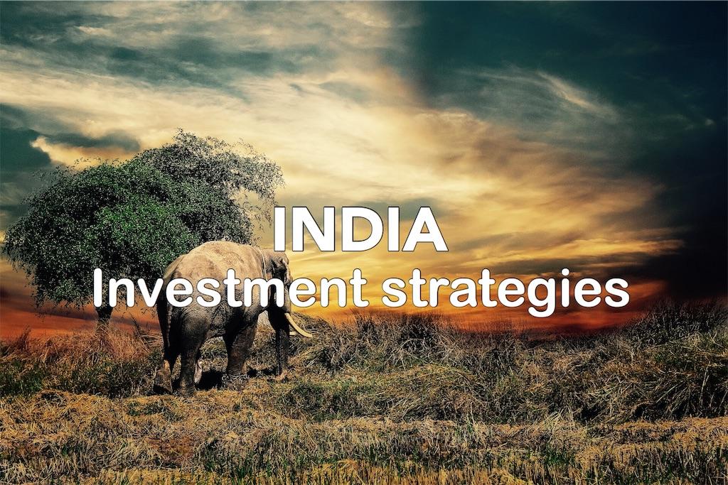 インド投資戦略