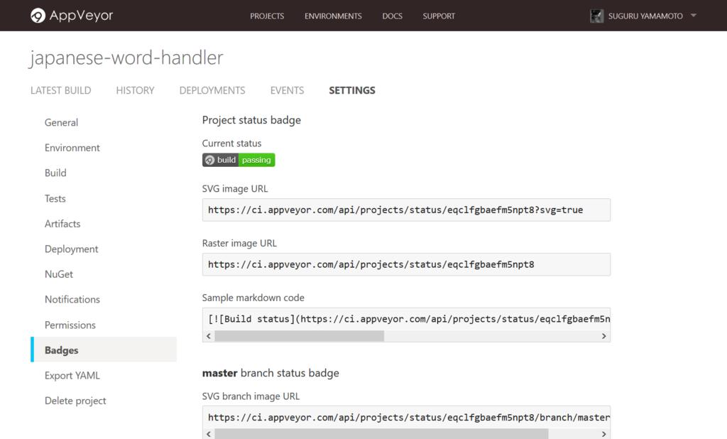 AppVeyor のバッジ生成 URI の説明画面