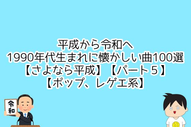 f:id:sgwshu:20190505160702j:plain