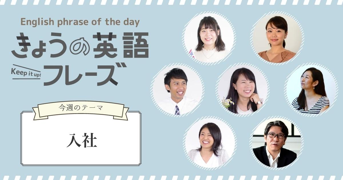 「誰でも最初の数日は大変だよね」は英語でなんて言う?【20秒動画で学ぶ、きょうの英語フレーズ:入社】