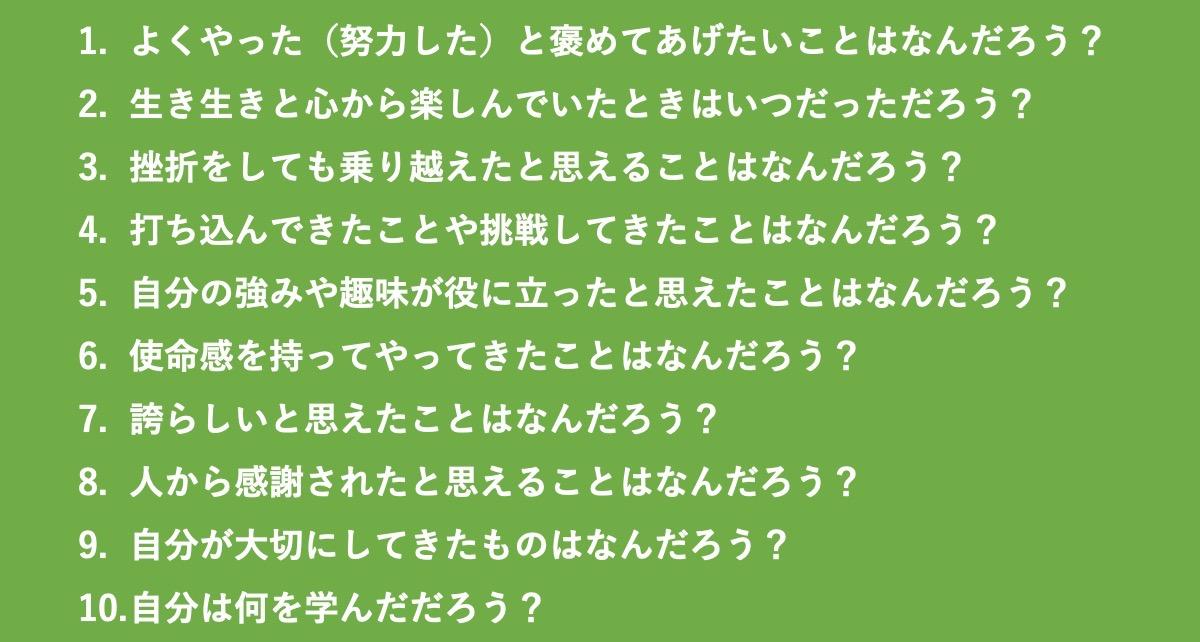 10の質問02