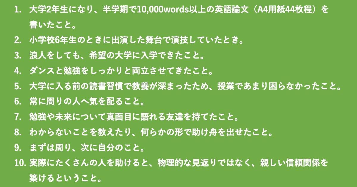 10の質問04